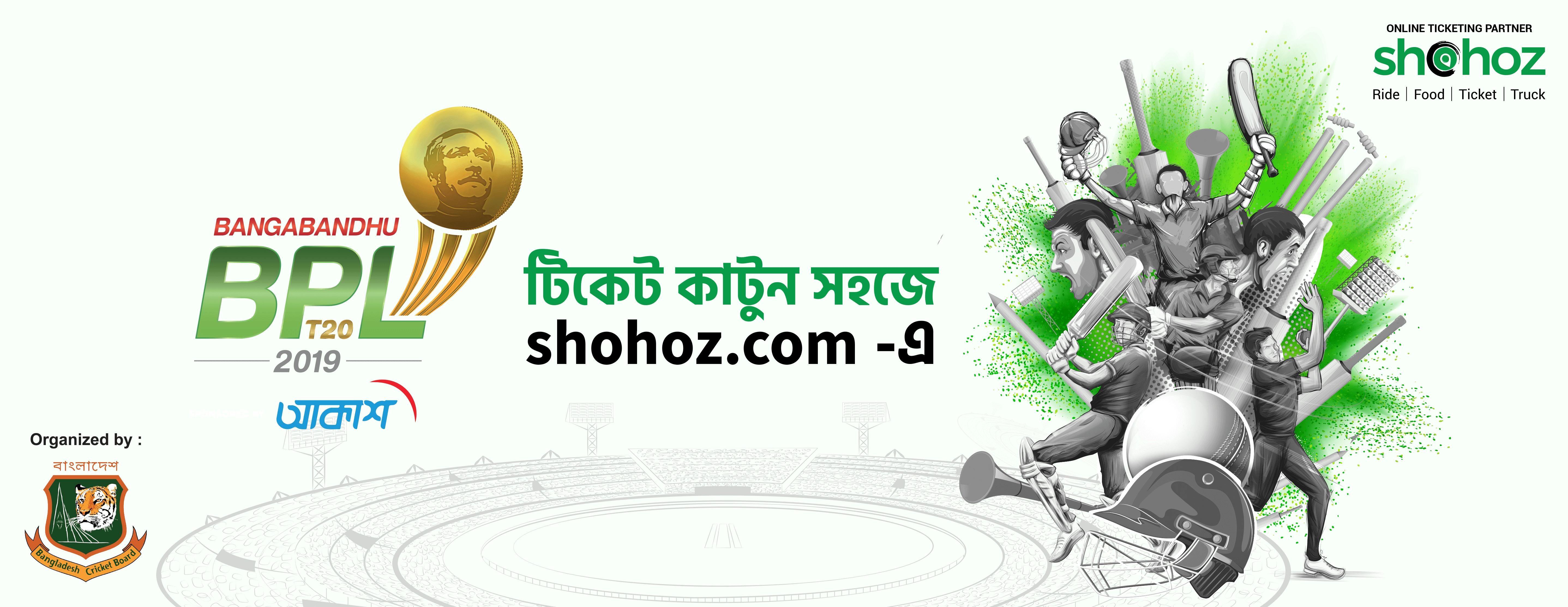 Bangabandhu BPL T20 2019-20