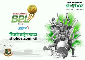 Bangabandhu BPL T20 2019