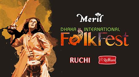 Dhaka International Folk Fest