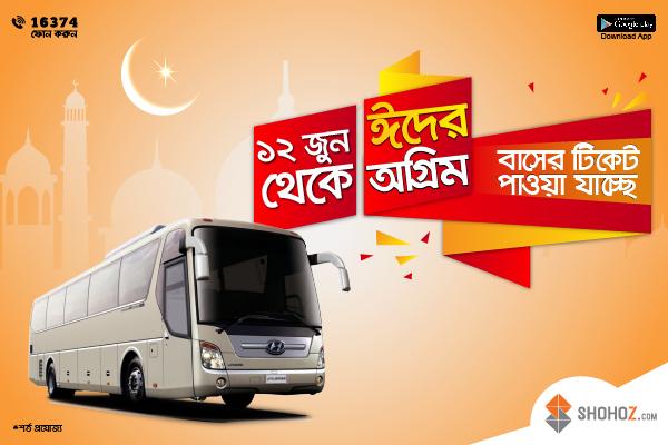 Eid Tickets