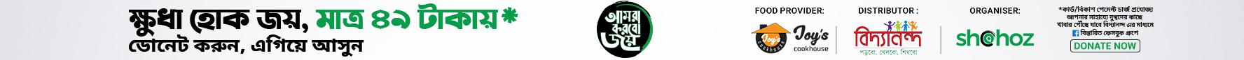 Shohoz Banner